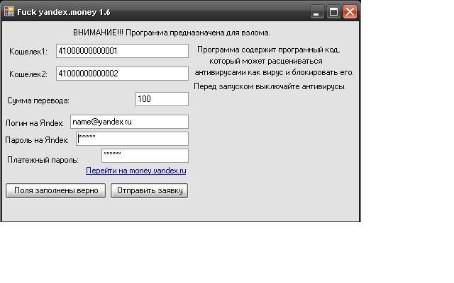 WmYaMonster 2011 программа для взлома яндекс денег и вебмани. .